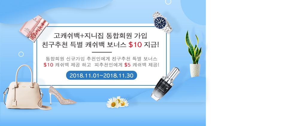 [고캐쉬백] 통합회원 가입을 추천하면 $10 캐쉬백(추천가입 $5 적립)