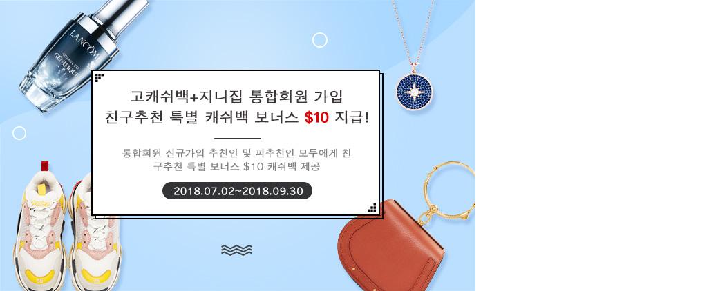지니집X고캐쉬백 통합회원 친구추천하면 보너스 $10 캐쉬백