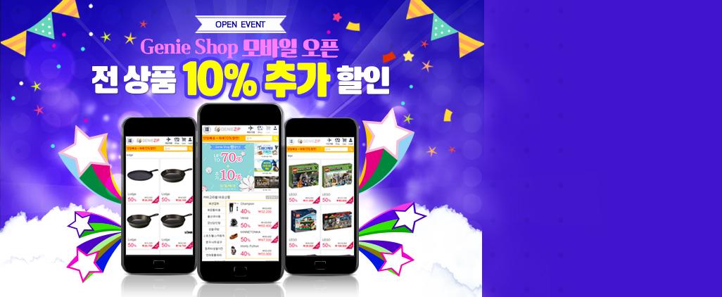 [연장] 지니샵 전 상품 추가 10% 할인~~~!