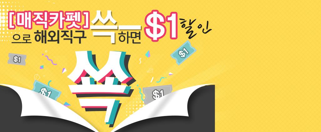 [시즌2] 매직카펫 이용하고 해외배송비 $1 즉시 할인