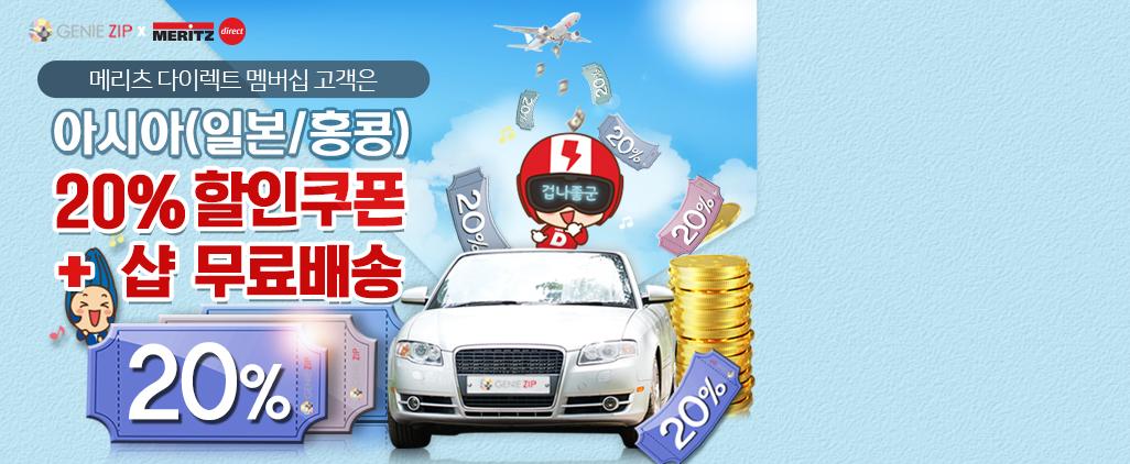 [메리츠] 아시아(일본/홍콩) 20% 할인 + Genie Shop 무료배송