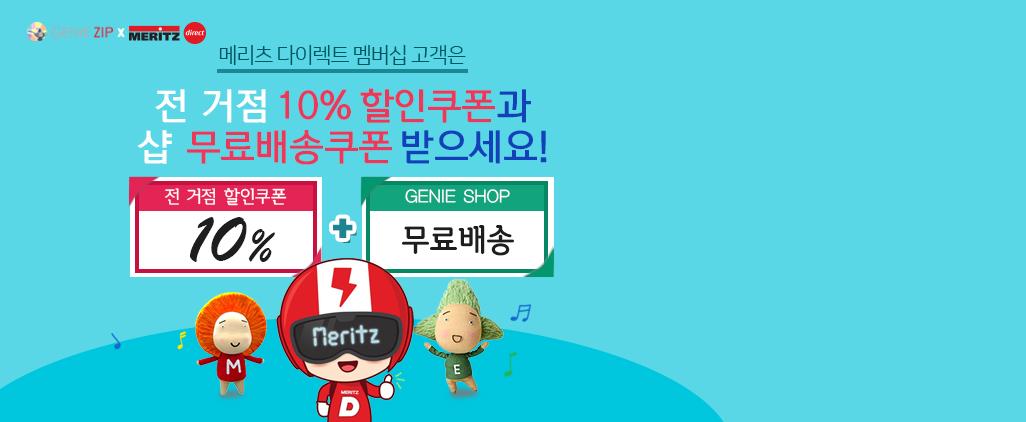 [메리츠] 전 거점 10% 할인 + Genie Shop 무료배송
